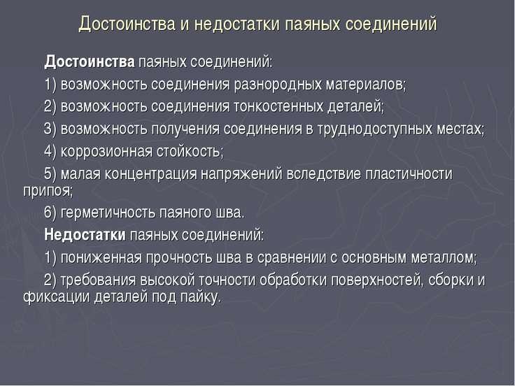 Достоинства и недостатки паяных соединений Достоинства паяных соединений: 1) ...
