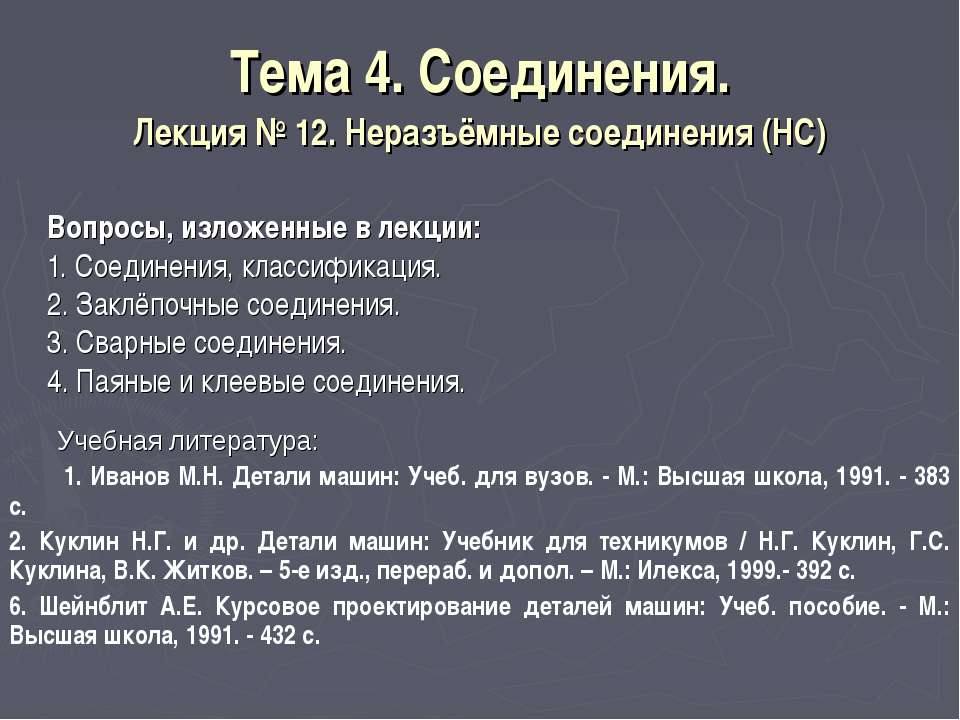 Тема 4. Соединения. Лекция № 12. Неразъёмные соединения (НС) Вопросы, изложен...