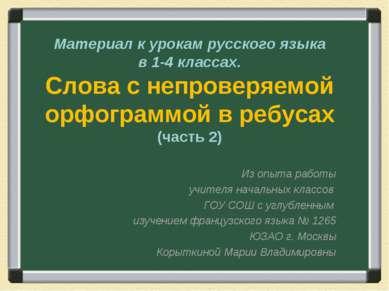 Материал к урокам русского языка в 1-4 классах. Слова с непроверяемой орфогра...
