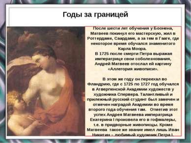 Годы за границей evg3097@mail.ru После шести лет обучения у Боонена, Матвеев ...