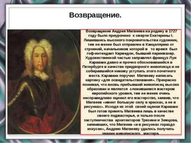 Возвращение. evg3097@mail.ru Возвращение Андрея Матвеева на родину в 1727 год...