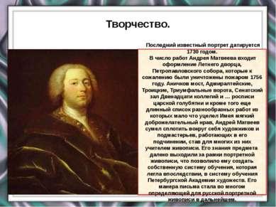 Творчество. evg3097@mail.ru Последний известный портрет датируется 1730 годом...