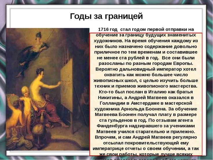 Годы за границей evg3097@mail.ru 1716 год стал годом первой отправки на обуче...