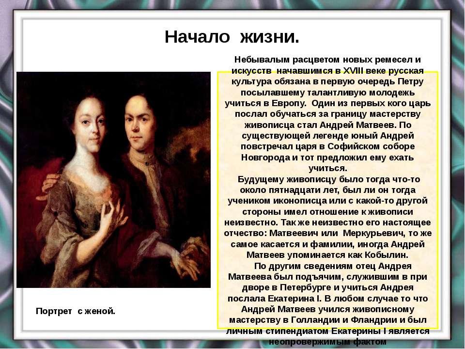 Начало жизни. evg3097@mail.ru Небывалым расцветом новых ремесел и искусств на...