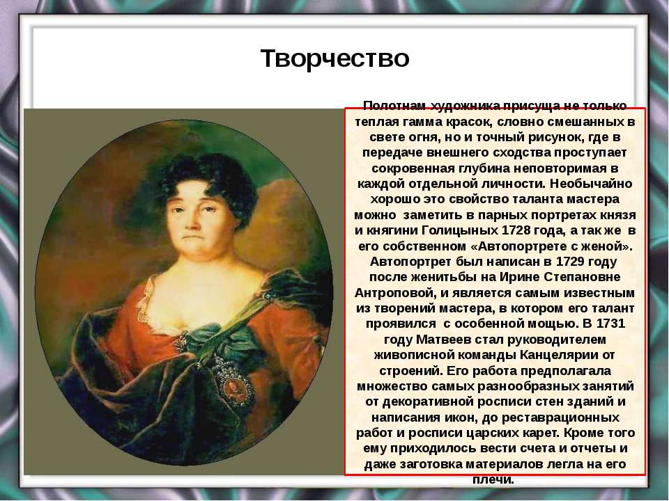 Творчество evg3097@mail.ru Полотнам художника присуща не только теплая гамма ...