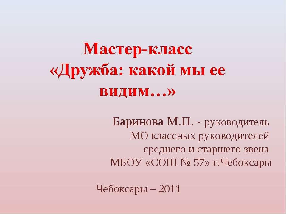 Баринова М.П. - руководитель МО классных руководителей среднего и старшего зв...