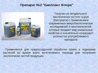 """Препарат №2 """"Биоплант Флора"""" Получен из натурального экологически чистого сыр..."""