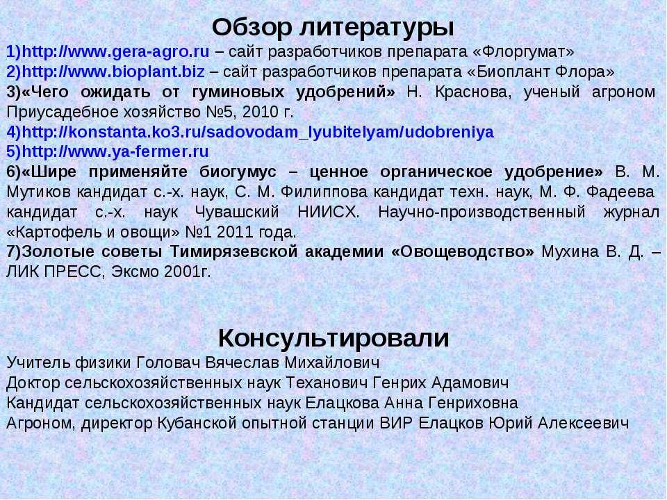 Обзор литературы http://www.gera-agro.ru – сайт разработчиков препарата «Флор...
