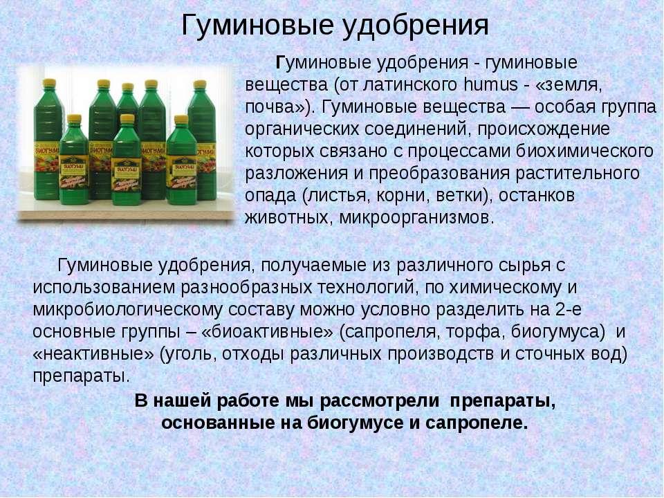 Гуминовые удобрения Гуминовые удобрения - гуминовые вещества (от латинского h...