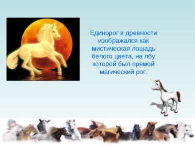 Единорог в древности изображался как мистическая лошадь белого цвета, на лбу ...
