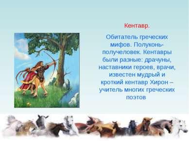 Кентавр. Обитатель греческих мифов. Полуконь-получеловек. Кентавры были разны...