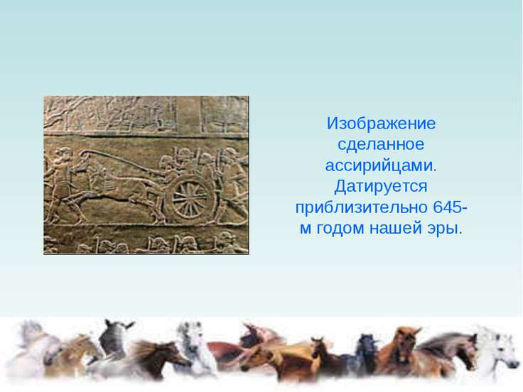 Изображение сделанное ассирийцами. Датируется приблизительно 645-м годом наше...