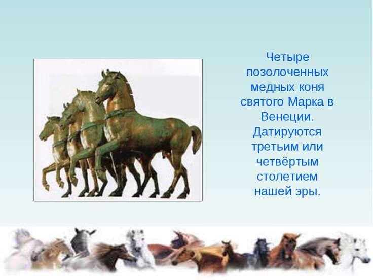 Четыре позолоченных медных коня святого Марка в Венеции. Датируются третьим и...