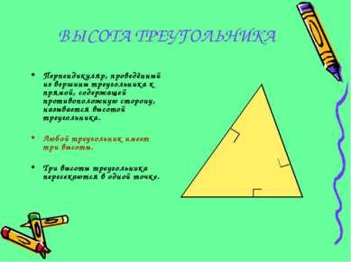 ВЫСОТА ТРЕУГОЛЬНИКА Перпендикуляр, проведённый из вершины треугольника к прям...