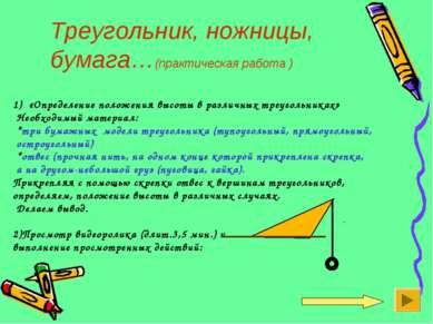 Треугольник, ножницы, бумага…(практическая работа ) «Определение положения вы...