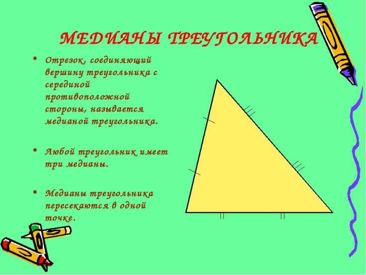 МЕДИАНЫ ТРЕУГОЛЬНИКА Отрезок, соединяющий вершину треугольника с серединой пр...
