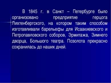 В 1845 г. в Санкт – Петербурге было организовано предприятие герцога Лихтенбе...