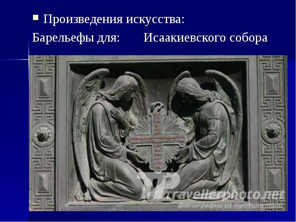 Произведения искусства: Барельефы для: Исаакиевского собора