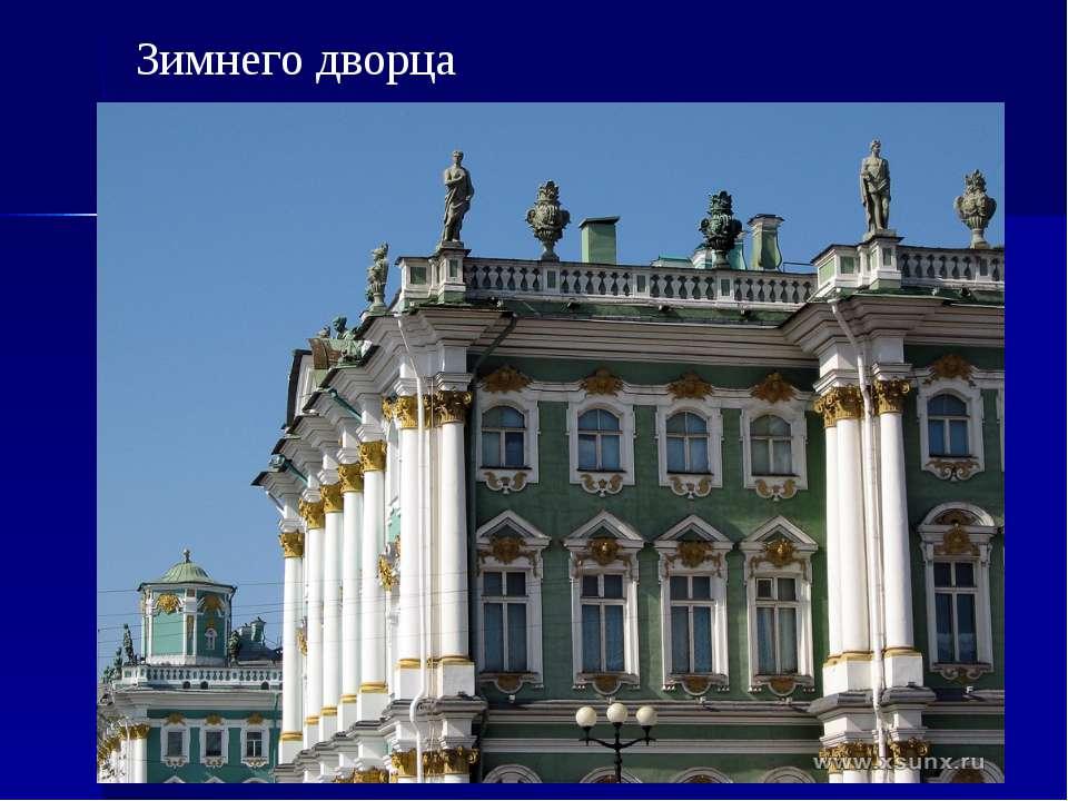 Зимнего дворца