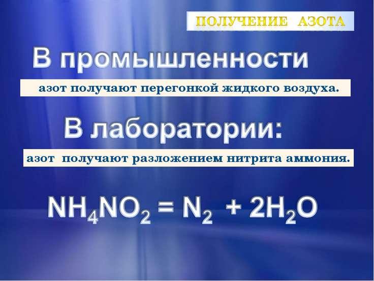 азот получают перегонкой жидкого воздуха. азот получают разложением нитрита а...