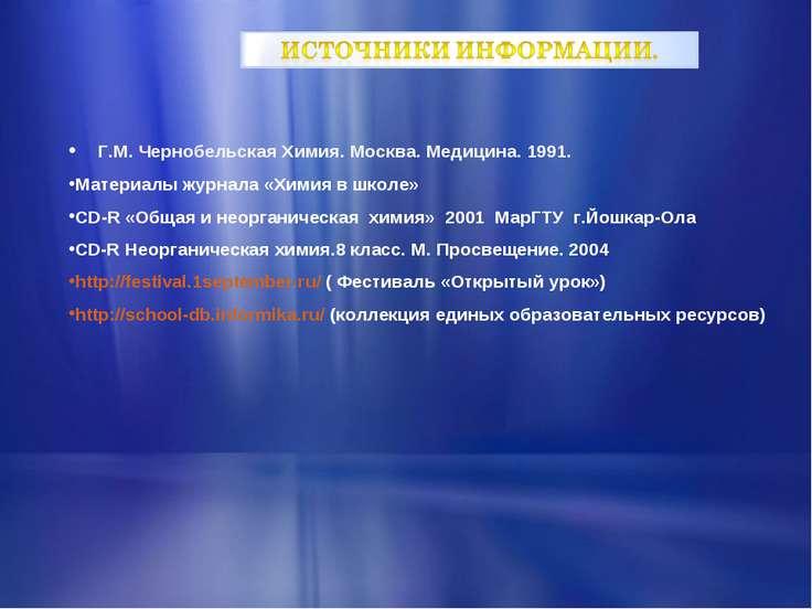 Г.М. Чернобельская Химия. Москва. Медицина. 1991. Материалы журнала «Химия в ...