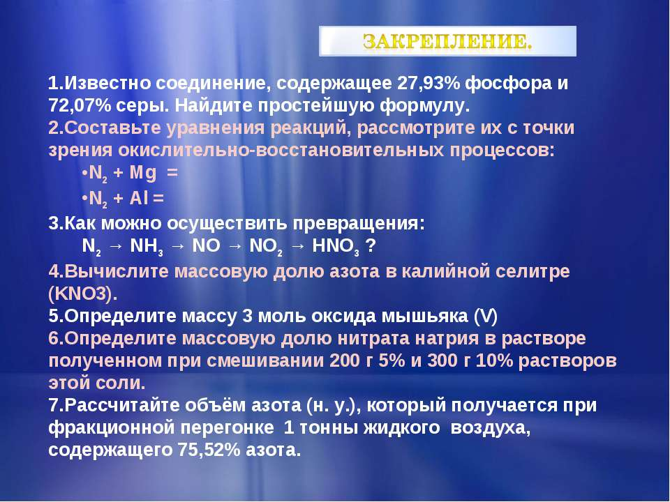 Известно соединение, содержащее 27,93% фосфора и 72,07% серы. Найдите простей...