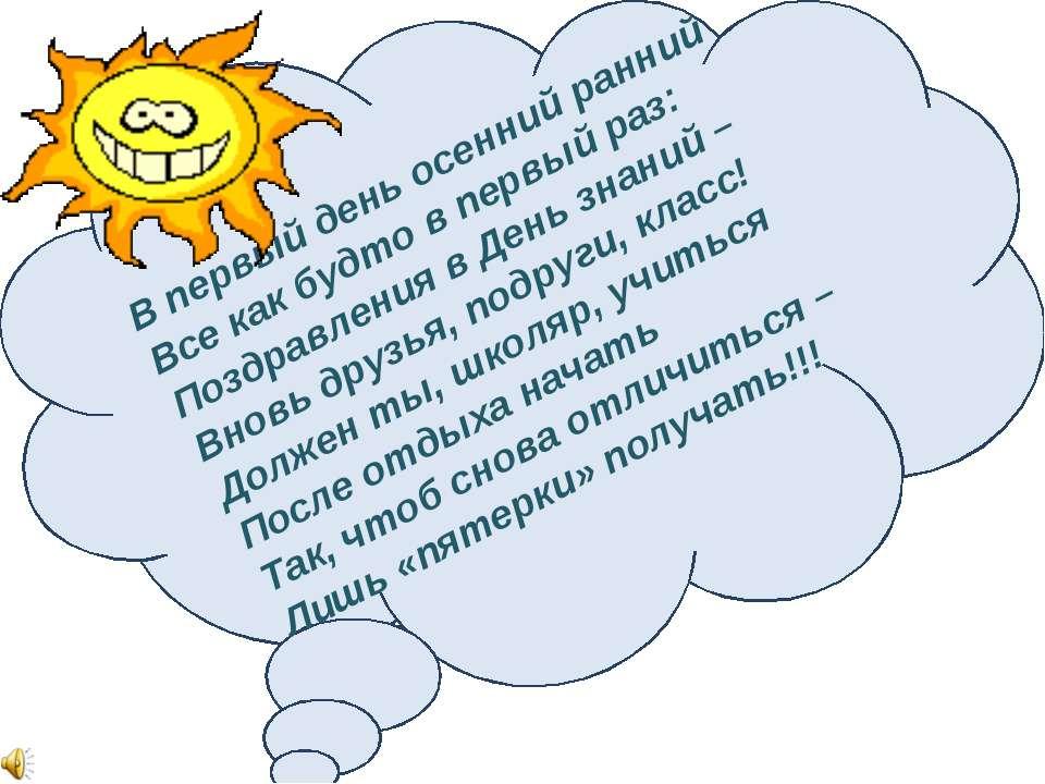 В первый день осенний ранний Все как будто в первый раз: Поздравления в День ...