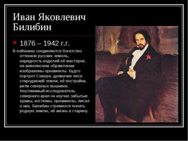 Иван Яковлевич Билибин 1876 – 1942 г.г. В пейзажах соединяются богатство отте...