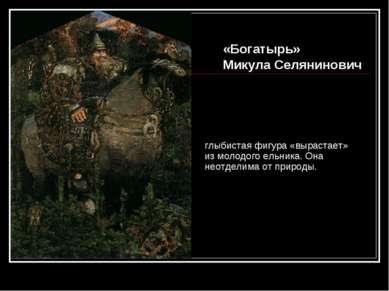 «Богатырь» Микула Селянинович глыбистая фигура «вырастает» из молодого ельник...