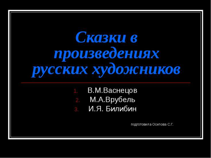 Сказки в произведениях русских художников В.М.Васнецов М.А.Врубель И.Я. Билиб...