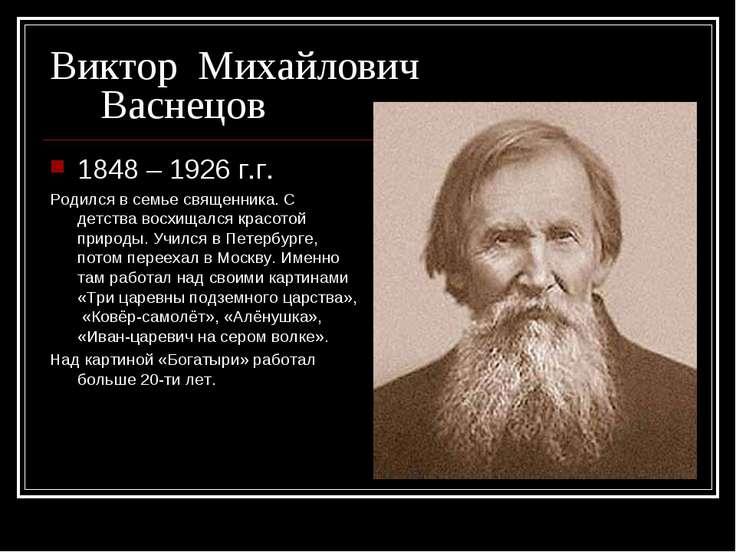 Виктор Михайлович Васнецов 1848 – 1926 г.г. Родился в семье священника. С дет...