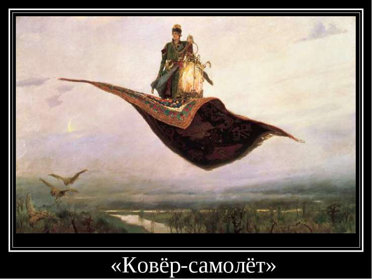 «Ковёр-самолёт»