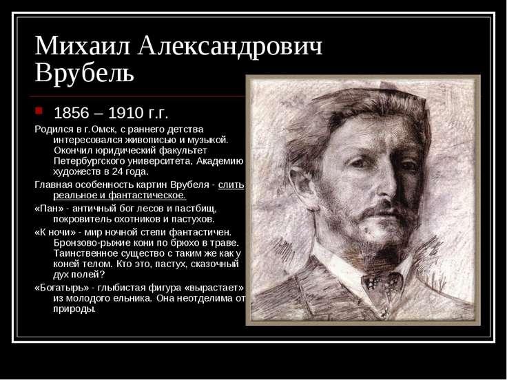 Михаил Александрович Врубель 1856 – 1910 г.г. Родился в г.Омск, с раннего дет...