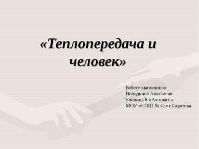 «Теплопередача и человек» Работу выполнила: Володкина Анастасия Ученица 8 «А»...