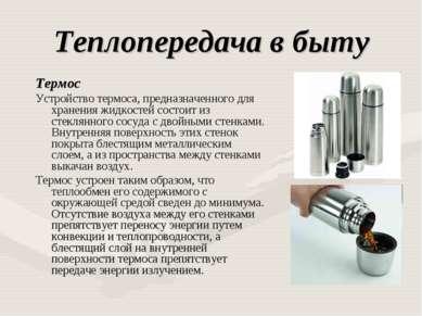 Теплопередача в быту Термос Устройство термоса, предназначенного для хранения...