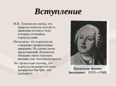 Вступление М.В. Ломоносов считал, что природа теплоты состоит в движении моле...