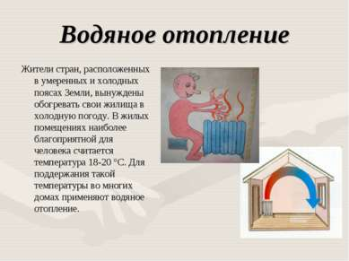 Водяное отопление Жители стран, расположенных в умеренных и холодных поясах З...