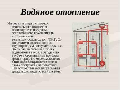 Водяное отопление Нагревание воды в системах центрального отопления происходи...