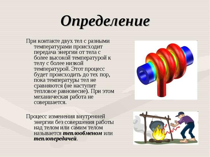 Определение При контакте двух тел с разными температурами происходит передача...