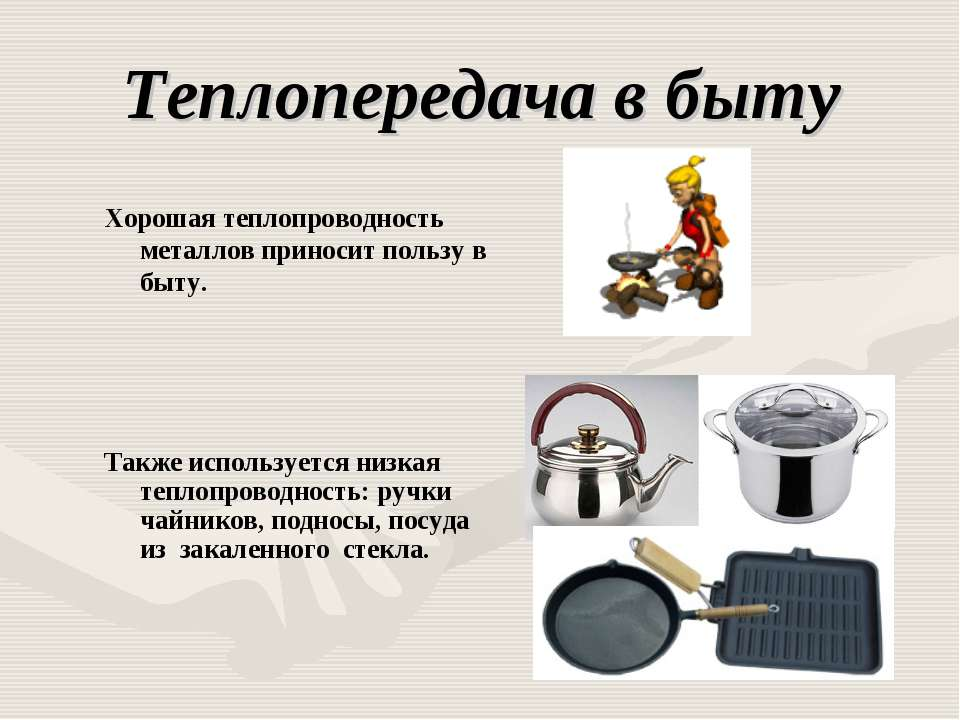 Теплопередача в быту Хорошая теплопроводность металлов приносит пользу в быту...