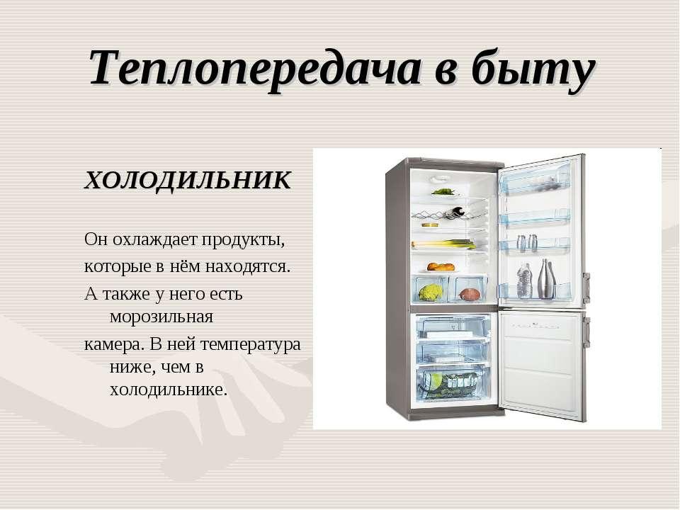 Теплопередача в быту ХОЛОДИЛЬНИК Он охлаждает продукты, которые в нём находят...