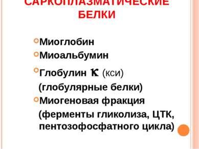 САРКОПЛАЗМАТИЧЕСКИЕ БЕЛКИ Миоглобин Миоальбумин Глобулин (кси) (глобулярные б...
