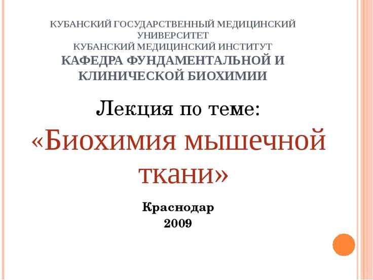 КУБАНСКИЙ ГОСУДАРСТВЕННЫЙ МЕДИЦИНСКИЙ УНИВЕРСИТЕТ КУБАНСКИЙ МЕДИЦИНСКИЙ ИНСТИ...