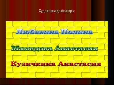 Художники-декораторы: