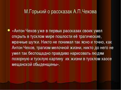 М.Горький о рассказах А.П.Чехова «Антон Чехов уже в первых рассказах своих ум...
