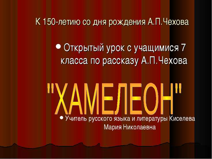 К 150-летию со дня рождения А.П.Чехова Открытый урок с учащимися 7 класса по ...