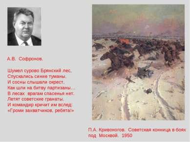 П.А. Кривоногов. Советская конница в боях под Москвой. 1950 А.В. Софронов. Шу...