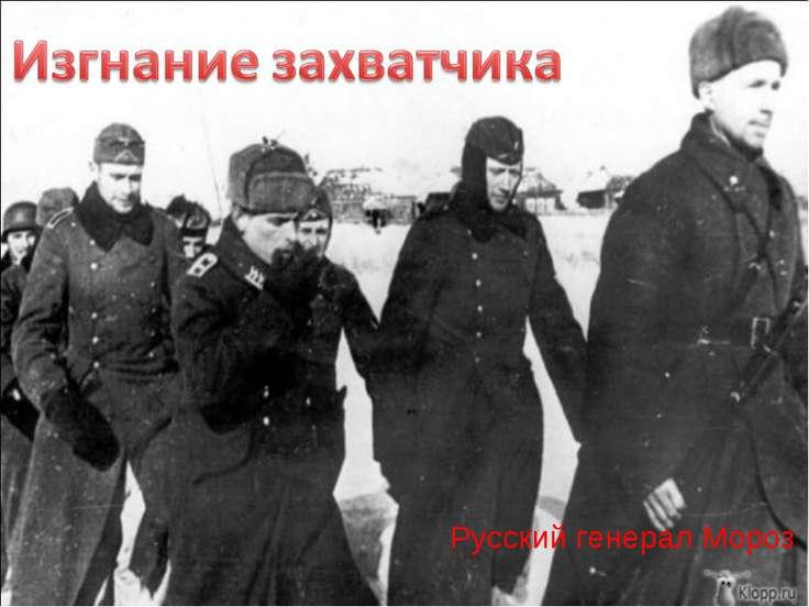 Русский генерал Мороз