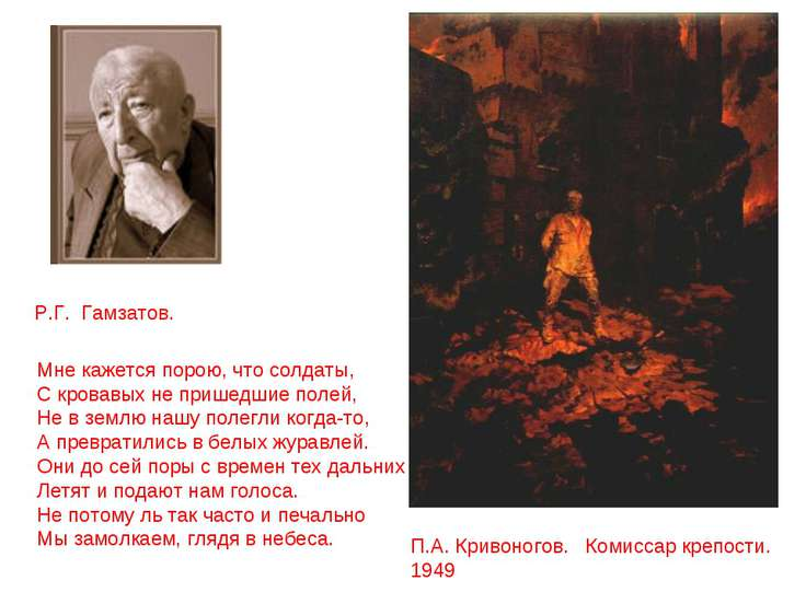 Ф. Богородский. Слава павшим героям! 1945 П.А. Кривоногов. Комиссар крепости....