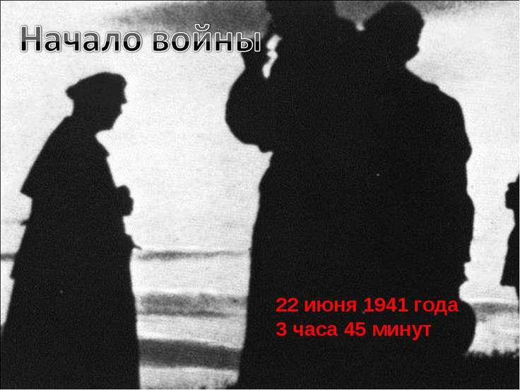 22 июня 1941 года 3 часа 45 минут